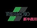 株式会社テラモト 採用情報
