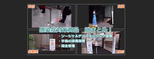 新型コロナ対策商品動画