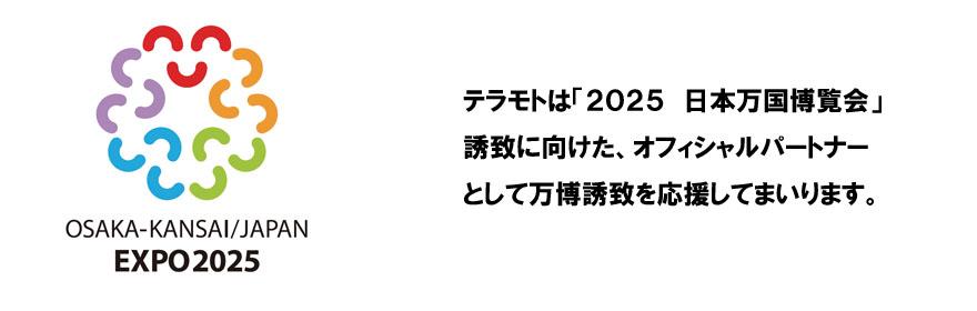 2025 万博誘致オフィシャルパートナー