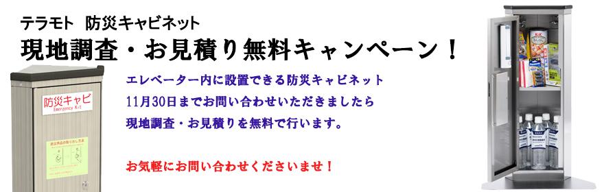 テラモト防災キャビネット WEBキャンペーン