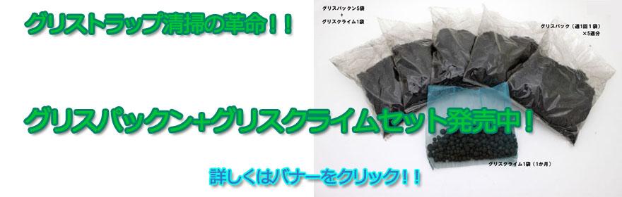 グリスクライム+グリスパックン発売記念キャンペーン