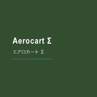 エアロカートΣ