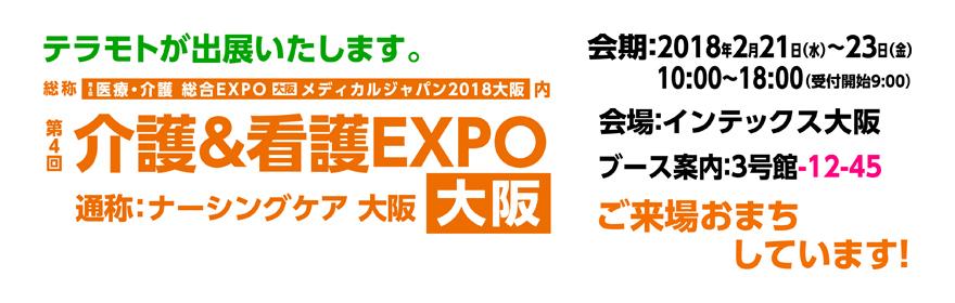第4回介護&看護EXPO 出展いたします。