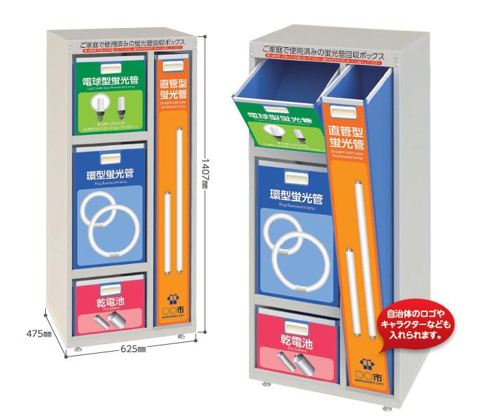 蛍光管回収容器カスタマイズ可能のデザインも変更可能!
