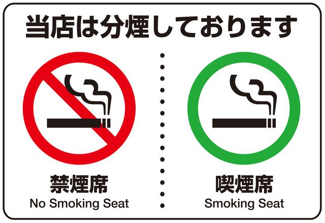 飲食店・ホテルの受動喫煙対策事例