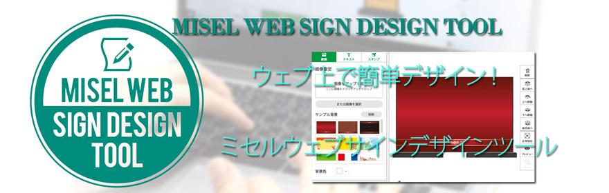 ミセル WEBデザインツールのご紹介